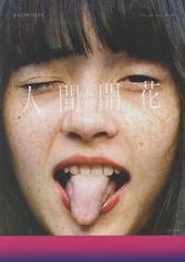 [書籍]/RADWIMPS official score book 人間開花/RADWIMPS/NEOBK-2042252