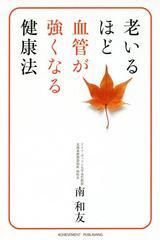 送料無料有/[書籍]/老いるほど血管が強くなる健康法/南和友/著/NEOBK-2006957