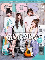[書籍]/GiGS (ギグス) 2017年4月号 【表紙&巻頭】 SILENT SILEN/シンコーミュージック/NEOBK-2031925