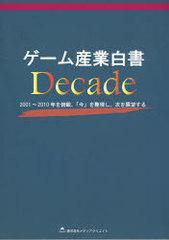 ゆうメール不可/送料無料/[書籍]/ゲーム産業白書Decade 2001〜2010年を俯瞰、「今」を整理し、次を展望する/メディアクリエイト/NEOBK-10
