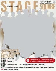 [書籍]/STAGE SQUARE  23 (HINODE)/日之出出版/NEOBK-2014958