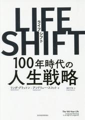 [書籍]/LIFE SHIFT 100年時代の人生戦略 / 原タイトル:THE 100-YEAR LIFE/リンダ・グラットン/著 アンドリュー・スコット/著