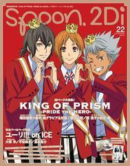 送料無料有/[書籍]/spoon.2Di Vol.22 【W表紙&ポスター】 『KING OF PRISM -PRIDE the HERO-』『ユーリ!!! on ICE』 (KADOKAWA MOOK)/プ
