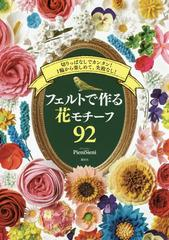 送料無料有/[書籍]/フェルトで作る花モチーフ92 切りっぱなしでカンタン!1輪から楽しめて、失敗なし!/PieniSieni/著/NEOBK-2051230