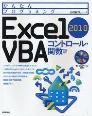 送料無料有/[書籍]/かんたんプログラミングExcel 2010 VBA コントロール・関数編/大村あつし/著/NEOBK-1062968