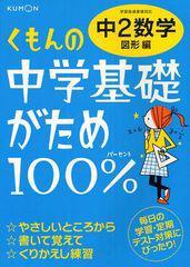 送料無料有/[書籍]くもんの中学基礎がため100%中2数学 〔2012〕改訂新版図形編/くもん出版/NEOBK-1083160