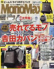 [書籍]/MonoMax (モノマックス) 2017年5月号 【付録】 BEAMS LIGHTS (ビームス ライツ) デイパック/宝島社/NEOBK-2028120