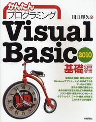 送料無料有/[書籍]/かんたんプログラミングVisual Basic 2010 基礎編/川口輝久/著/NEOBK-1062969