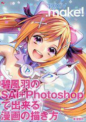 送料無料有/[書籍]/pixiv.make! 碧風羽のSAI+Photoshopで出来る漫画の描き方/碧風羽 ピクシブ株式会社/NEOBK-1217801