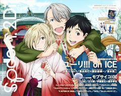 送料無料有/[書籍]/spoon.2Di Vol.21 【W表紙&ポスター】 『ユーリ!!! on ICE』『モブサイコ100』 (KADOKAWA MOOK)/プレビジョン/NEOBK-2