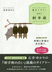 送料無料有/[書籍]/'17 星ダイアリー 射手座/石...