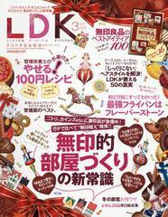 [書籍]/LDK (エルディーケー) 2017年3月号/晋遊舎/NEOBK-2032578