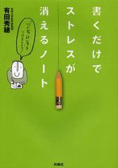 送料無料有/[書籍]/書くだけでストレスが消えるノート 心の家計簿をつけましょう!/有田秀穂/監修/NEOBK-1401547
