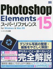 送料無料有/[書籍]/Photoshop Elements 15スーパーリファレンス for Windows & Mac OS/ソーテック社/編著/NEOBK-2017379