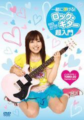 送料無料有/[DVD]/一緒に弾ける! ロック・ギター超入門/教材/ATDV-226