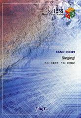[書籍]Singing! 放課後ティータイム (Band Piece Series No.1255)/フェアリー/NEOBK-1067180