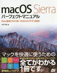 送料無料有/[書籍]/macOS Sierraパーフェクトマニュアル/井村克也/著/NEOBK-2017388