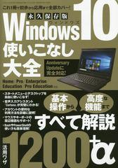送料無料有/[書籍]/Windows10使いこなし大全 (三才ムック)/三才ブックス/NEOBK-2024676