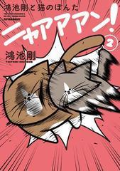 送料無料有/[書籍]/鴻池剛と猫のぽんたニャアアアン! 2/鴻池剛/著/NEOBK-2033716