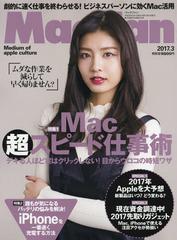 [書籍]/Mac Fan 2017年3月号 【表紙】 古畑星夏/マイナビ出版/NEOBK-2051260