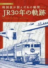 送料無料有/[書籍]/時刻表が刻んだあの瞬間-JR30年の軌跡 (JTBのMOOK)/JTBパブリッシング/NEOBK-2052140