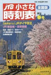 [書籍]/JTB小さな時刻表 2017年3月号/JTBパブリッシング/NEOBK-2060052