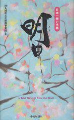 [書籍]/日本一短い手紙「明日」 (新一筆啓上賞)/丸岡町文化振興事業団/編/NEOBK-1217901