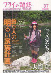 送料無料有/[書籍]フライの雑誌 97〈季刊初秋号〉/フライの雑誌社/NEOBK-1324205