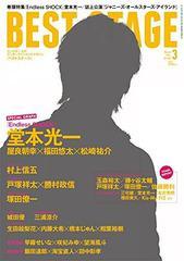 [書籍]/BEST STAGE 2017年3月号 【表紙&巻頭】 堂本光一 (Kinki Kids)/音楽と人/NEOBK-2031957