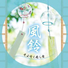 送料無料有/[CD]/ヒーリング/風鈴〜そよ吹く癒し音/KICS-3385