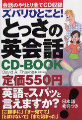 [書籍]ズバリひとこと!とっさの英会話CD-BOOK 会話のやりとり全てCD収録/DavidA.Thayne/著/NEOBK-1224918
