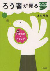 [書籍]ろう者が見る夢 日本手話とろう文化 続々/木村晴美/著/NEOBK-1323190