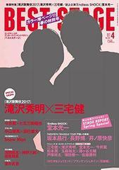 送料無料有/[書籍]/BEST STAGE 2017年4月号 【表紙】 『滝沢歌舞伎2017』滝沢秀明×三宅健(V6)/音楽と人/NEOBK-2031958