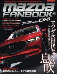 送料無料有/[書籍]/マツダファンブック Vol.1 2017年2月号/芸文社/NEOBK-2040686