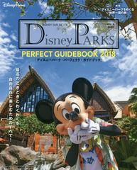 [書籍]/'18 ディズニーパークス・パーフェクト (DISNEY FAN MOOK)/ディズニーファン編集/NEOBK-2108062