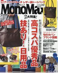 [書籍]/MonoMax (モノマックス) 2017年4月号 【付録】 URBAN RESEARCH (アーバンリサーチ) レザー調トートバッグ/宝島社/NEOBK-2028119