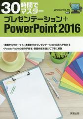 送料無料有/[書籍]/30時間でマスタープレゼンテーション+PowerPoint 2016/実教出版企画開発部/編/NEOBK-2040855