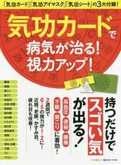 [書籍]/気功カードで病気が治る!視力アップ! (マキノ出版ムック)/マキノ出版/NEOBK-2041911