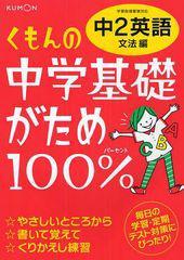 送料無料有/[書籍]くもんの中学基礎がため100%中2英語 〔2012〕改訂新版文法編/くもん出版/NEOBK-1083176