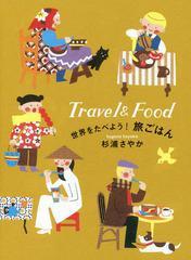 送料無料有/[書籍]/世界をたべよう!旅ごはん/杉浦さやか/著/NEOBK-2008872