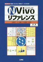 送料無料有/[書籍]/NVivoリファレンス 「定性データ」分析ソフトを使いこなす 数値にならない「質的データ」を分析! (I/O)/林真/著 IO編