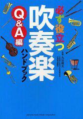 送料無料有/[書籍]必ず役立つ吹奏楽ハンドブック Q&A編/丸谷明夫/監修/NEOBK-1219185