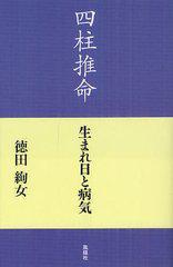 送料無料有/[書籍]/四柱推命生まれ日と病気/徳田絢女/著/NEOBK-1323089