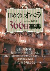 送料無料有/[書籍]/日めくり「オペラ」366日事典/新井巌/著/NEOBK-2042457