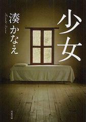 [書籍]/少女 (双葉文庫)/湊かなえ/著/NEOBK-1068330