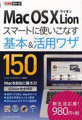 送料無料有/[書籍]/Mac OS 10 Lionスマートに使いこなす基本&活用ワザ150 (できるポケット)/リブロワークス/著 できるシリーズ編集部/著/