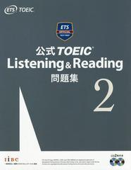 送料無料有/[書籍]/公式 TOEIC Listening & Reading 問題集 2/EducationalTestingService/著/NEOBK-2060410