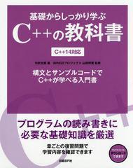 送料無料有/[書籍]/基礎からしっかり学ぶC++の教科書 構文とサンプルコードでC++が学べる入門書/矢吹太朗/著 山田祥寛/監修/NEOBK-206023