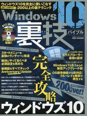 [書籍]/Windows10裏技バイブル (100%ムックシリーズ)/晋遊舎/NEOBK-2028244