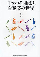 送料無料有/[書籍]日本の作曲家と吹奏楽の世界/福田滋/著/NEOBK-1075269
